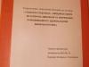 metod_obednannja-dnz19